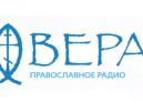 Радио «Вера» и журнал «Фома» запускают проект «Детская христианская аудиоэнциклопедия»