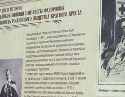 Выставка о милосердии и истории Российского общества Красного Креста открылась в Вене