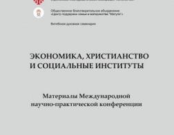 Вышел сборник материалов международной конференции «Экономика, христианство и социальные институты»