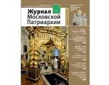 Вышел в свет второй номер «Журнала Московской Патриархии» за 2017 год
