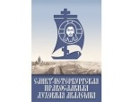 В Москве представили книги Издательства Санкт-Петербургской духовной академии