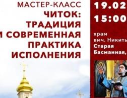 Серия мастер-классов регентского искусства пройдет в Москве