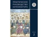 Вышел в свет второй выпуск серии «Практическое руководство катехизатора»