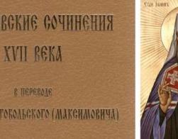 Издан сборник богословских сочинений XVII в. в переводе свт. Иоанна Тобольского
