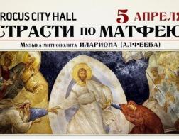 Оратория «Страсти по Матфею» митрополита Илариона вновь прозвучит 5 апреля в Crocus City Hall