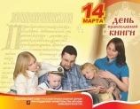 Издательский Совет проводит в Москве благотворительную акцию «Подари книгу детям»