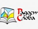 Выставка-форум «Радость Слова» впервые пройдет на Чукотке