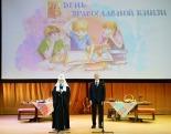Святейший Патриарх Кирилл посетил детский праздник «День православной книги» в Храме Христа Спасителя