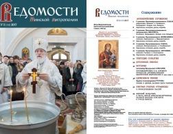 Вышел 3-й номер журнала «Ведомости Минской митрополии» за 2017 год