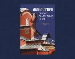 Сербская Православная Церковь выпустила книгу о православных монастырях Сербии