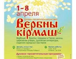 """Традиционно в неделю, предшествующую Вербному воскресенью, в Минске проводится """"Вербный кирмаш"""""""