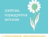 В Неделю жен-мироносиц в епархиях Русской Православной Церкви пройдет акция «Любовь сорадуется истине»