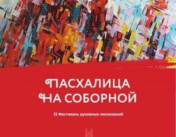 В Минске пройдет второй фестиваль духовных песнопений «Пасхалица на Соборной»