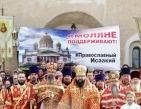 В Смоленской епархии прошли акции в поддержку передачи Исаакиевского собора в пользование Церкви