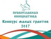 Завершен прием заявок на конкурс малых грантов «Православная инициатива — 2017»