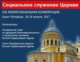 Актуальные вопросы социального служения Церкви обсудят на VIII Межрегиональной конференции в Санкт-Петербурге