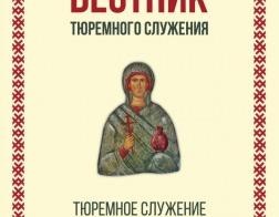 Вышел очередной выпуск журнала «Вестник тюремного служения Белорусской Православной Церкви»