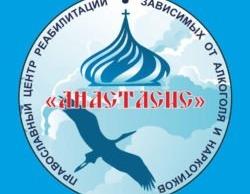 Реабилитационный центр «Анастасис» приглашает всех желающих на День открытых дверей