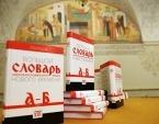 Святейший Патриарх Кирилл посетил презентацию первого тома «Большого словаря церковнославянского языка Нового времени»