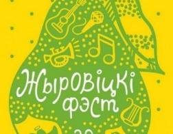 20 мая в Жировичах пройдет «Жыровiцкі фэст»