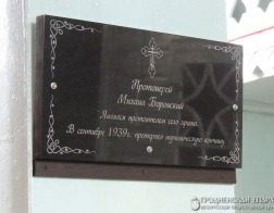 В деревне Лаша на Скидельщине установили памятную доску в честь убиенного протоиерея Михаила Боровского