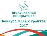 Определены победители конкурса малых грантов «Православная инициатива - 2017»