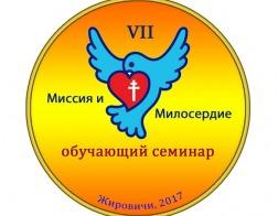 Открыт набор участников VII семинара «Миссия и милосердие»