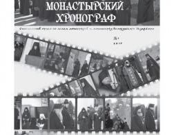 Вышел в свет первый номер журнала «Монастырский хронограф»