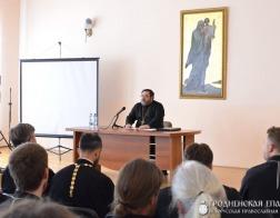 Профессор Санкт-Петербургской духовной академии протоиерей Георгий Митрофанов провел две лекции в Гродно