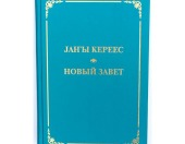 Вышла в свет вторая редакция перевода Нового Завета на алтайский язык