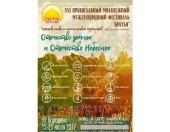 На Бородинском поле пройдет XXI Православный молодежный международный фестиваль «Братья»
