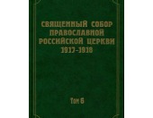 Вышел в свет 6-й том научного издания документов Священного Собора 1917-1918 гг.
