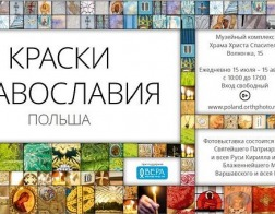 В Москве пройдет фотовыставка, посвященная Православию в Польше