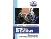 Церковный благотворительный фонд издал справочник служб, оказывающих помощь бездомным