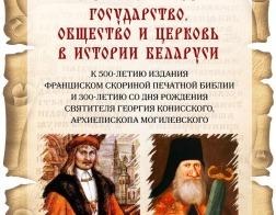 Международная научно-практическая конференция «Государство, общество и Церковь в истории Беларуси» состоится 12-13 октября текущего года