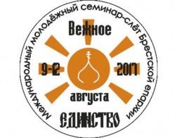 В Брестской епархии пройдет международный семинар-слет молодежных братств «Единство»