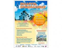 В Барановичах пройдет выставка-ярмарка «Беларусь православная»