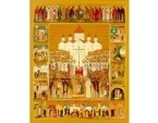 В праздник Успения Божией Матери во всех храмах Русской Православной Церкви будет совершаться молитвенное поминовение Отцов Священного Собора 1917-1918 гг.