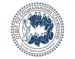 Открываются курсы повышения квалификации руководителей и сотрудников епархиальных социальных отделов