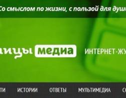 Начинает работу новый православный проект — «ЕлицыМедиа»