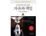 Перевод книги Святейшего Патриарха Кирилла «Свобода и ответственность» признан в Южной Корее одним из лучших изданий 2017 года