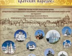 Жители Полоцка и Новополоцка ознакомятся с православными святынями Смоленщины и Беларуси
