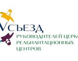 Представители православных реабилитационных центров для наркозависимых соберутся в Подмосковье