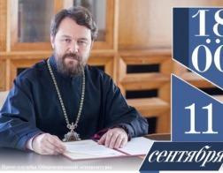 Митрополит Иларион (Алфеев) представит в Москве книгу «Агнец Божий»