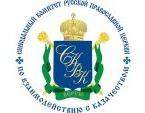 При участии Синодального комитета по взаимодействию с казачеством пройдет конференция, посвященная 100-летию Поместного Собора 1917-1918 гг.