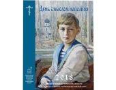 В Издательстве Московской Патриархии вышел в свет церковный календарь с душеполезными чтениями на 2018 год