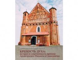Вышла книга преподавателя Минской духовной семинарии о храме в Сынковичах