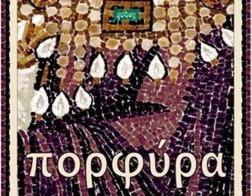 В Минске начинает учебный год арт-лекторий «Порфира»