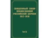 Вышел в свет 14-й том научного издания документов Священного Собора 1917-1918 гг.