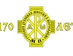 В Иерусалиме пройдут торжества по случаю 170-летия Русской духовной миссии